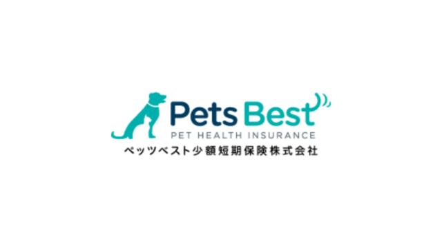 ペッツベスト ペット保険