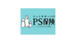 PS保険 ペット保険