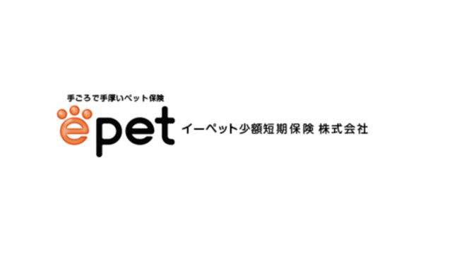 イーペット ペット保険