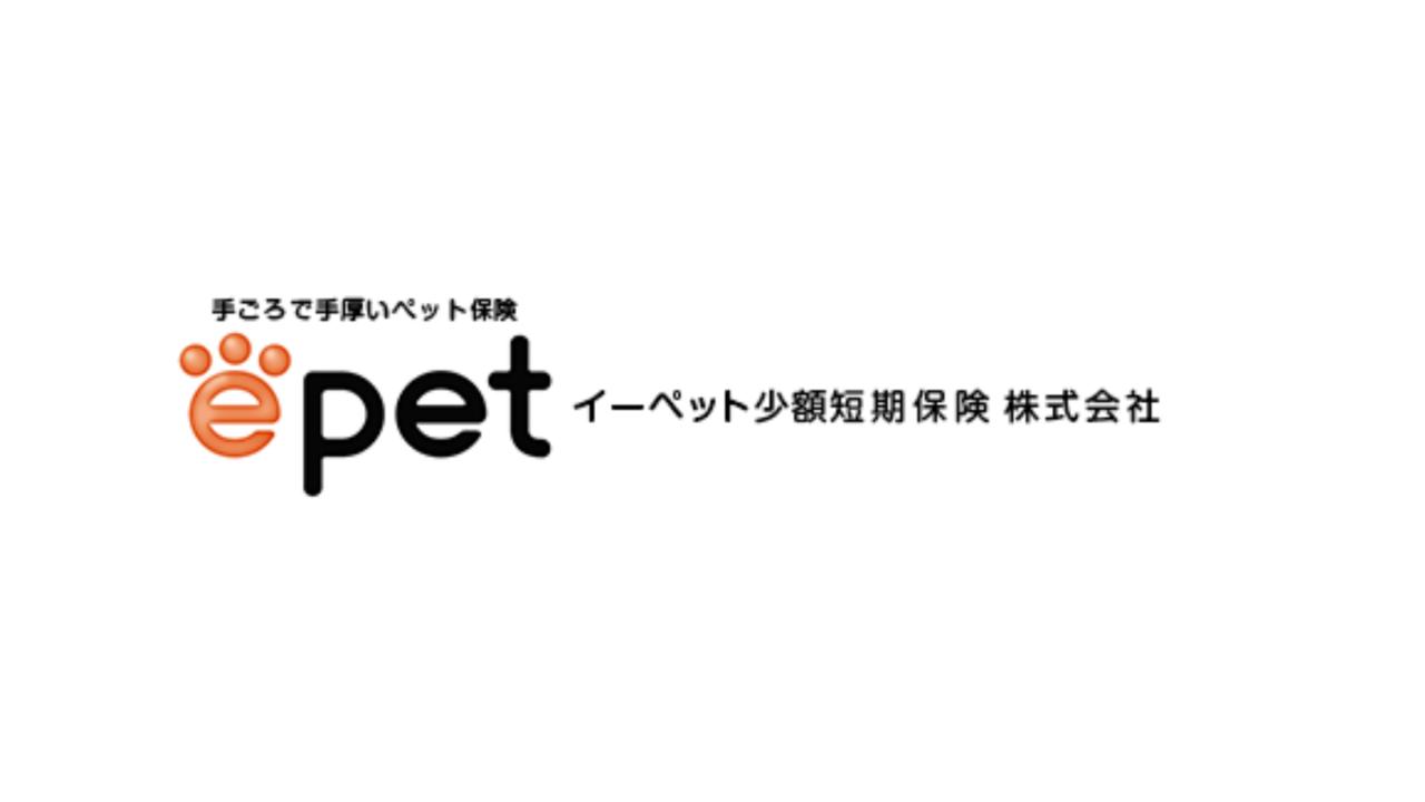イーペットのペット保険