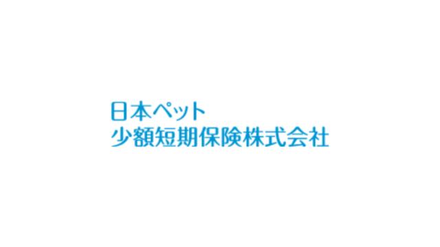 日本ペット ペット保険