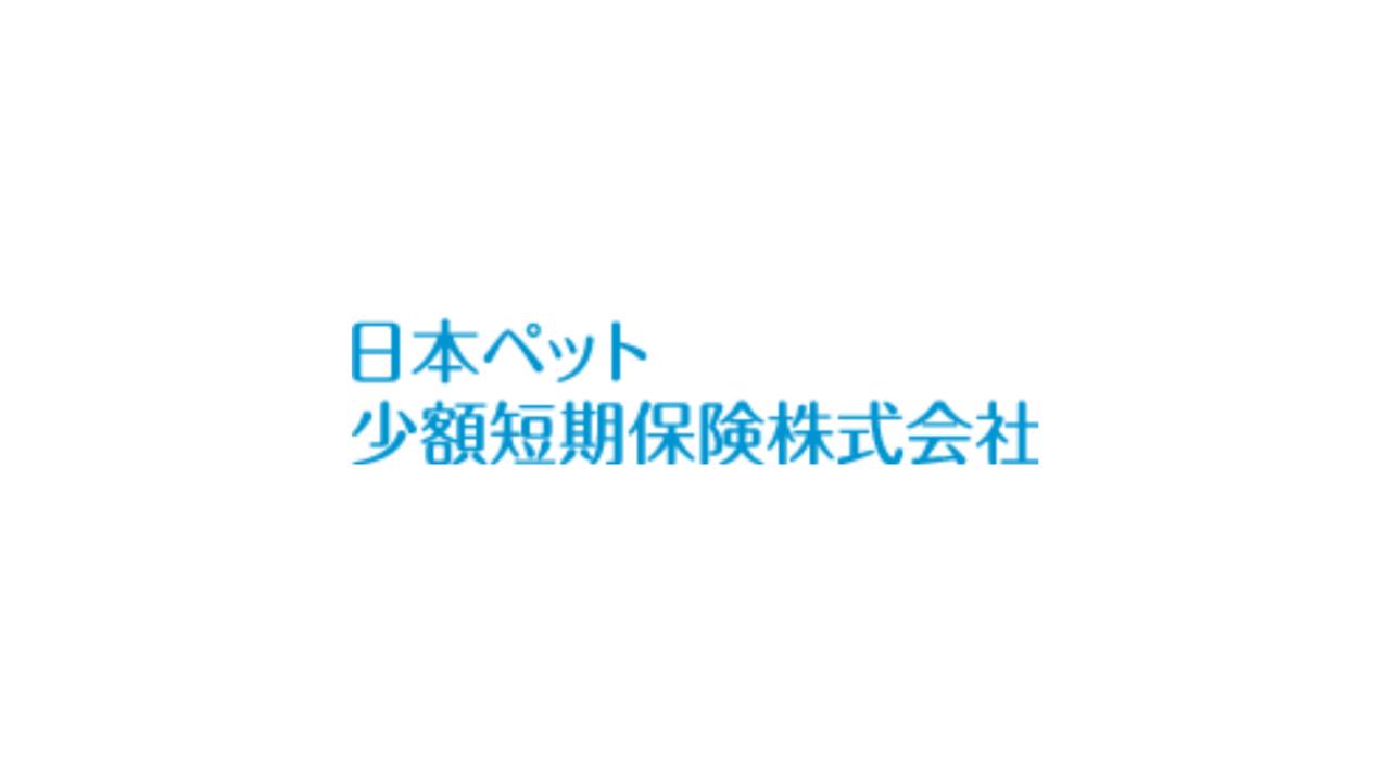 日本ペットのペット保険