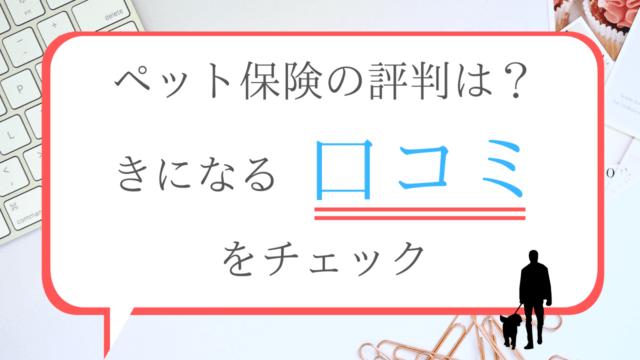 ペット保険 口コミ 評判